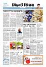 Sylhet Mirror-(18.09.2021) page-1