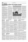 Sylhet Mirror-(18.09.2021) page-2